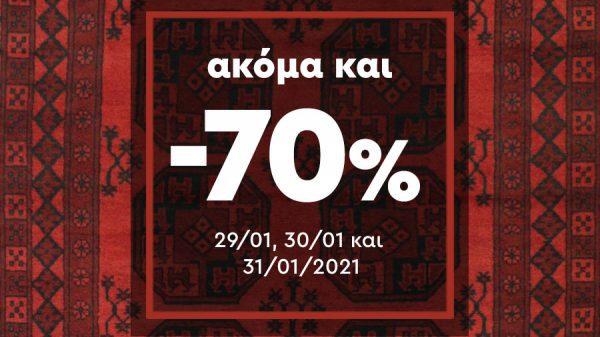 akoma-kai--70%